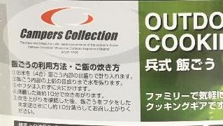 キャンパーズコレクションの飯盒②