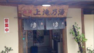 鬼怒川温泉キャンプ場の上滝乃湯