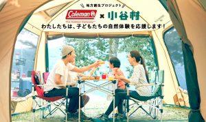 長野県小谷村のふるさと納税