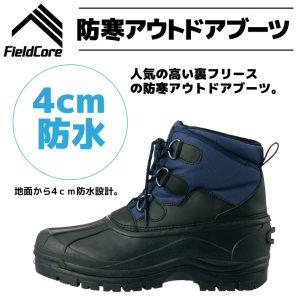 4㎝防水のブーツ