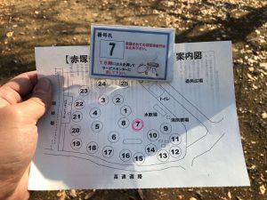 赤塚公園の区画