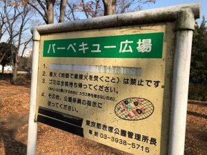 赤塚公園のバーベキュー広場の看板