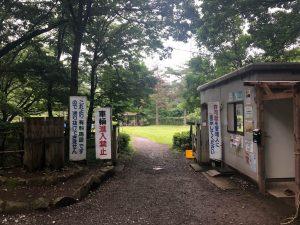 智光山公園野外活動広場の入り口