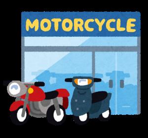 バイクショップのイメージ