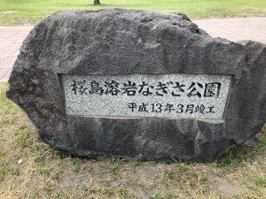 桜島の看板