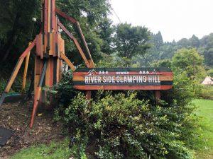 リワイルド リバーサイドグランピングヒルの看板