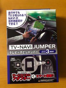 三菱自動車の純正ナビ「MMCS」対応テレビキット