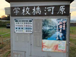 学校橋河原キャンプ場の利用料金