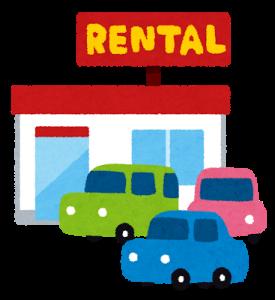 レンタカーの店舗
