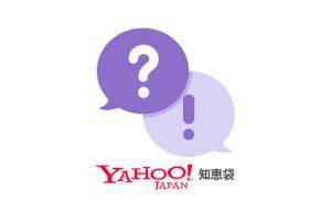 Yahoo!知恵袋のロゴ