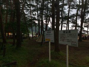 秋山浜キャンプ場の看板