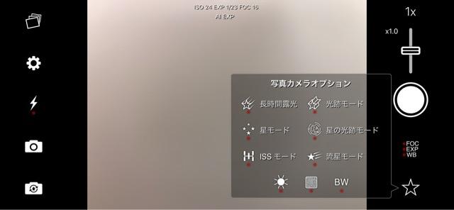 NightCapカメラの撮影画面