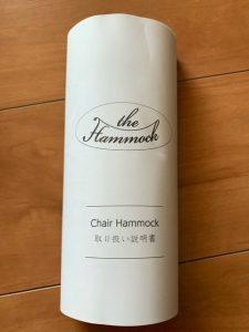ハンモックの説明書