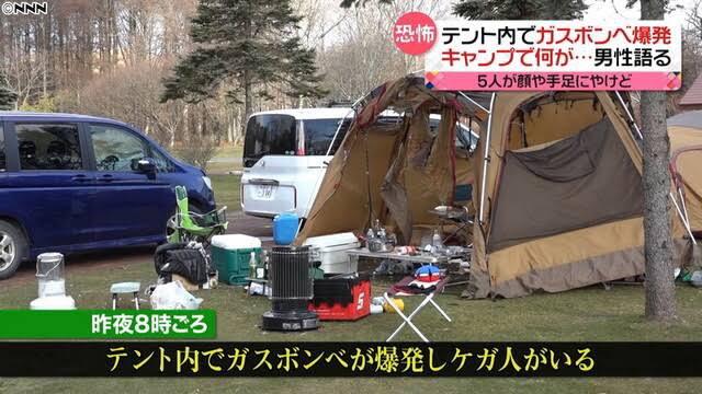 キャンプでガス爆発
