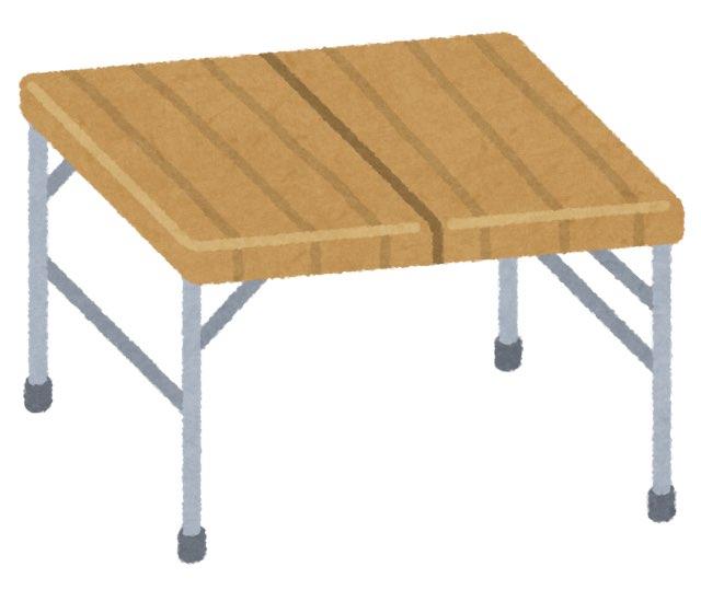 フォールディングテーブルのイラスト
