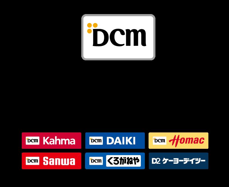 DCMのブランド一覧