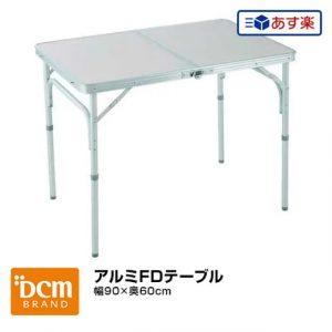 DCMのアルミフォールディングテーブル